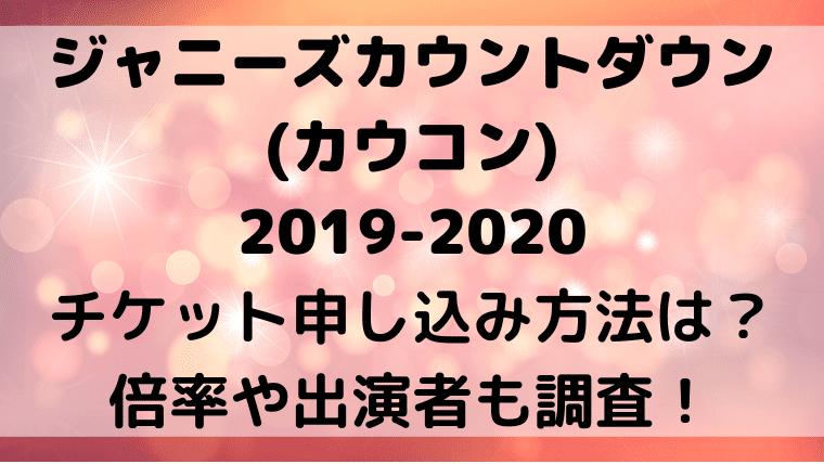 ジャニーズ カウントダウン 2020 応募