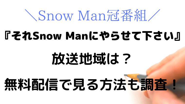 それ snowman に やらせ て 下さい 放送 地域